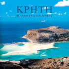 KPHTH, ΠEPHΦANH OMOPΦIA