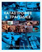 ΚΑΤΑΣΤΡΟΦΕΣ & ΤΡΑΓΩΔΙΕΣ