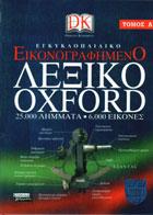 ΕΓΚΥΚΛΟΠΑΙΔΙΚΟ ΛΕΞΙΚΟ OXFORD (2 Τόμοι)